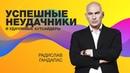 Радислав Гандапас | Успешные неудачники и удачливые аутсайдеры | Университет СИНЕРГИЯ