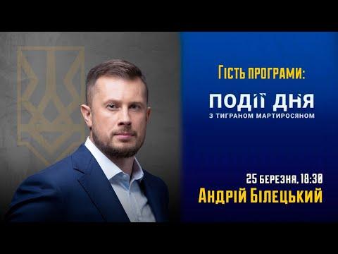 Андрій Білецький в ефірі програми Події дня з Тиграном Мартиросяном НацКорпус