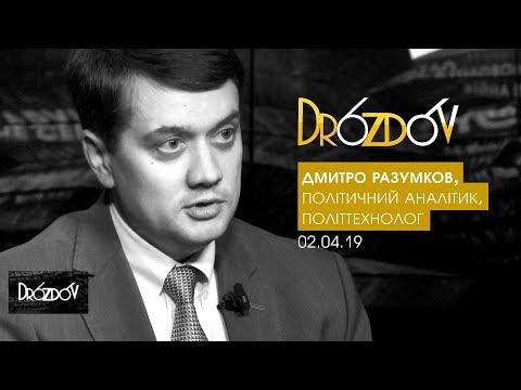 Дмитро Разумков, політтехнолог, спікер штабу Зеленського, у програмі DROZDOV