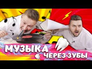 LizzzTV Как слушать музыку через зубы _ Научные нубы 2.0 _ Проигрыватель за 5 рублей сво