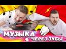 LizzzTV Как слушать музыку через зубы Научные нубы 2 0 Проигрыватель за 5 рублей сво