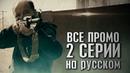 Бойтесь ходячих мертвецов 5 сезон 2 серия - Все промо на русском