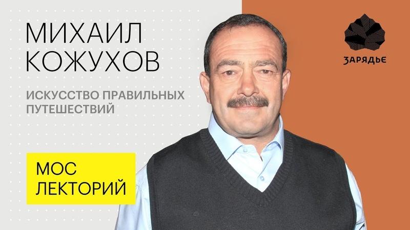 Как извлекать пользу из путешествий по миру Михаил Кожухов лекция 2018
