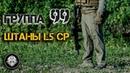 Группа 99 Боевые штаны L5 CP. Всепогодные тактические брюки из софтшела