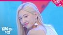[Fancam] 190613 MPD 4K WJSN - Boogie Up @ Eunseo