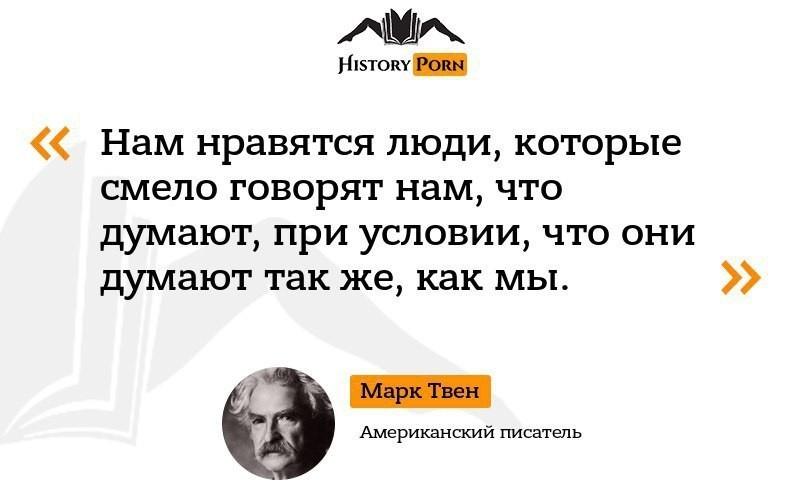 Мнение Марка Твена