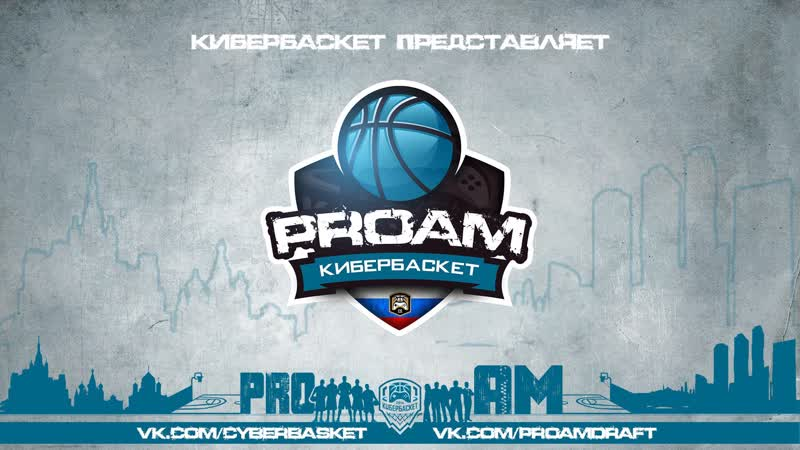 Жеребьевка и драфт Финального тура турнира ProAm Кибербаскет