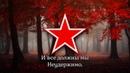 Soviet Patriotic Song Красная Армия всех сильней