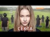 Сериал СЕКТА (2019) Премьера триллер драма на ТНТ