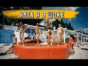 🔴🔴 Ялта.ТОЛПЫ ТУРИСТОВ.НЕТ МЕСТ на Массандровском пляже.Цены в Ялте.Крым 20019 отдых на море.Ялта