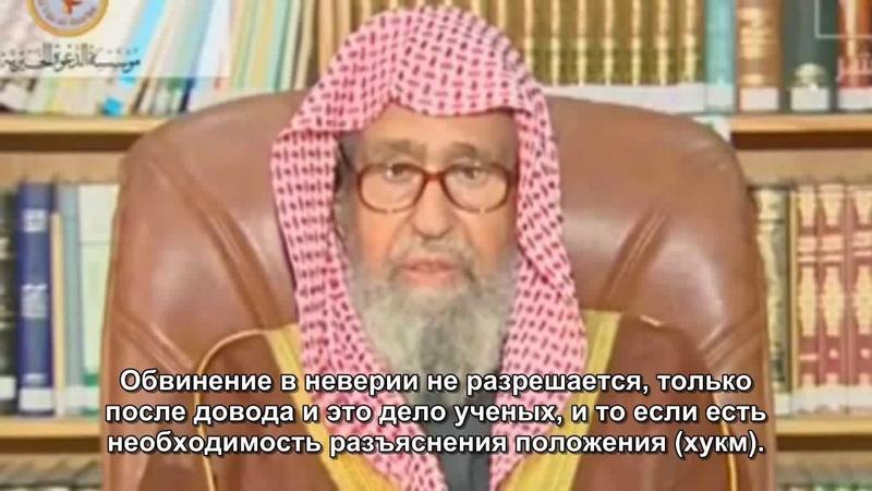 Шейх Салих Фаузан Такфир Башара Аль Асада