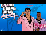 Grand Theft Auto Vice City №21 ФИНАЛ ТОММИ, СЕЙФ, ПРЕДАТЕЛЬ...