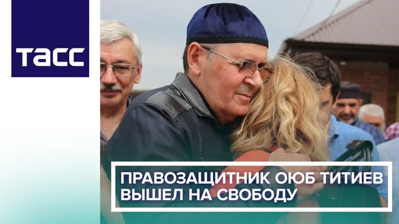 Правозащитник Оюб Титиев вышел на свободу