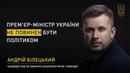 Андрій Білецький: Прем'єр-міністр України не повинен бути політиком