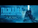 Годзилла 2 Король монстров трейлер