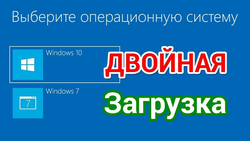 Как установить Windows 10 второй системой к Виндовс 7