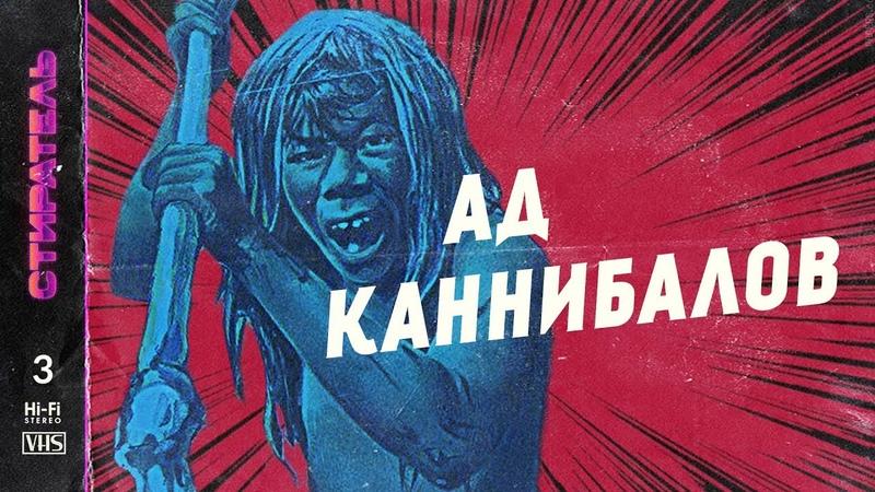 СТИРАТЕЛЬ 3 АД КАННИБАЛОВ Запрещённый фильм