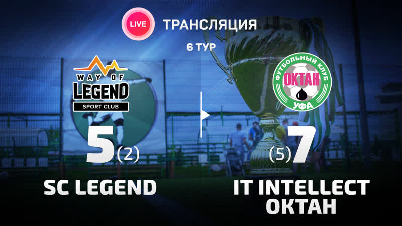 6 тур. SK «Legend» - IT Intellect - Октан