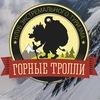 Горные Тролли | походы, приключения, туризм