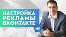 Настройка таргетированной рекламы ВКонтакте в 2018 году пошаговая инструкция от А до Я