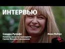Интервью Сандра Рулофс и Маша Майерс