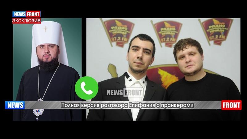 Епифаний (Митрополит Киевский) о геях, Порошенко и Донбассе (пранк)