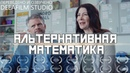 Комедийная короткометражка Альтернативная математика Озвучка DeeAFilm