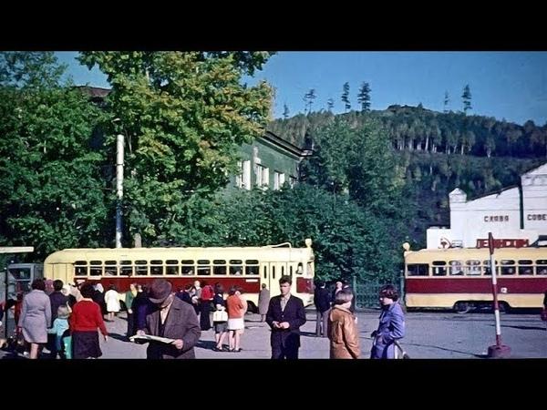 Советский Златоуст. Zlatoust. Soviet Union. СССР