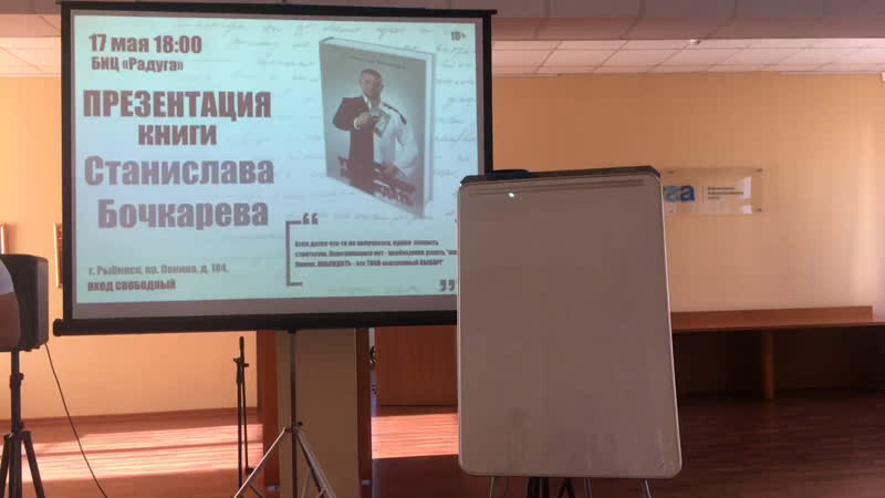 Презентация книги Станислава Бочкарева «Твой выбор побеждать»