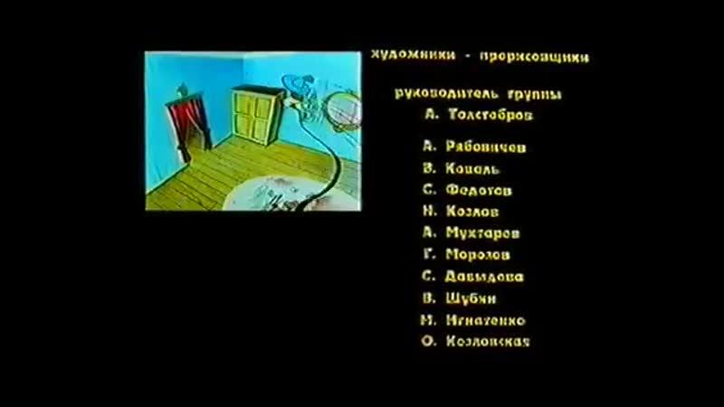 Валерий Меладзе Незнайка на Луне Новая Версия VHS