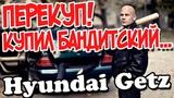 Бандитский GETZ на ХАЛЯВУ! 2010 год 1 хозяин за 168 тыс. Hyundai getz -  ликвид Новинки