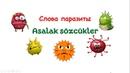 Слова паразиты в турецком языке Asalak sozcukler
