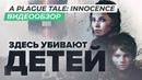 Обзор игры A Plague Tale: Innocence (19.05.2019)