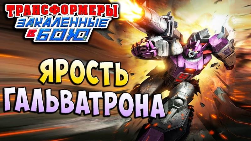 ГАЛЬВАТРОН! ДЕЗЕРТИР ЦИКЛОН! Трансформеры Закаленные в Бою Transformers Forged To Fight ч.220