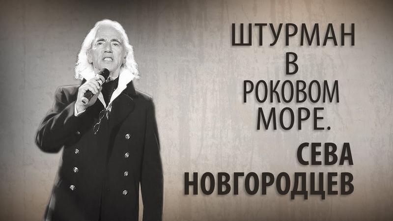 Штурман в роковом море Сева Новгородцев Радио Свобода