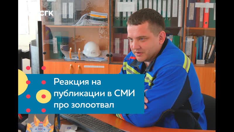 Сотрудник ТЭЦ 5 реагирует на новости про золоотвал