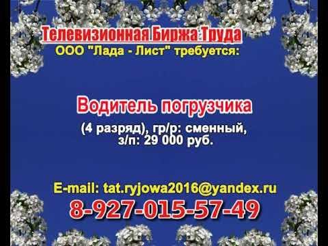 18 апреля 23 50 Работа в Тольятти Телевизионная Биржа Труда