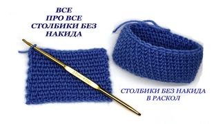 126 Столбики без накида в раскол / Светлана СК