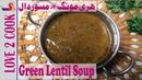 Moong Masoor Dal Recipe-How To Make Daal Recipes-Lentil Soup Recipe In Urdu Hindi 2019