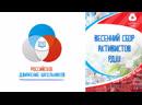 Весенний Сбор Активистов РДШ