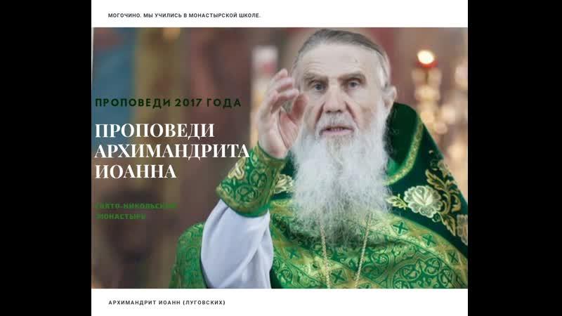 Слово о молитве Ефрема Сирина Архимандрит Иоанн 1 я седмица Великого поста 2017 года