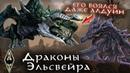 Откуда в ЭЛЬСВЕЙРЕ Драконы The Elder Scrolls Online Elsweyr