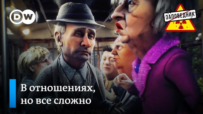 Путин предложил Великобритании дружить с чистого листа Заповедник выпуск 80 сюжет 2