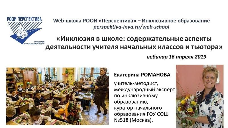 Вебинар Инклюзия в школе деятельность учителя начальных классов и тьютора 16 04 2019