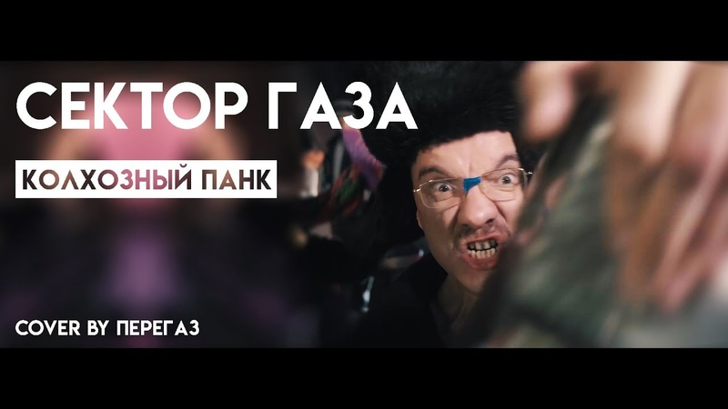 Сектор газа - Колхозный панк (Cover by Перегаз)