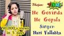 He Govinda He Gopal/keshav madhav /rocking bhajan/by harivallabha