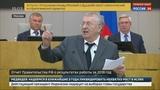 С.Р.О.Ч.Н.О! Жириновский МОЧИТ правду в ДУМЕ! Депутаты в ШОКЕ!