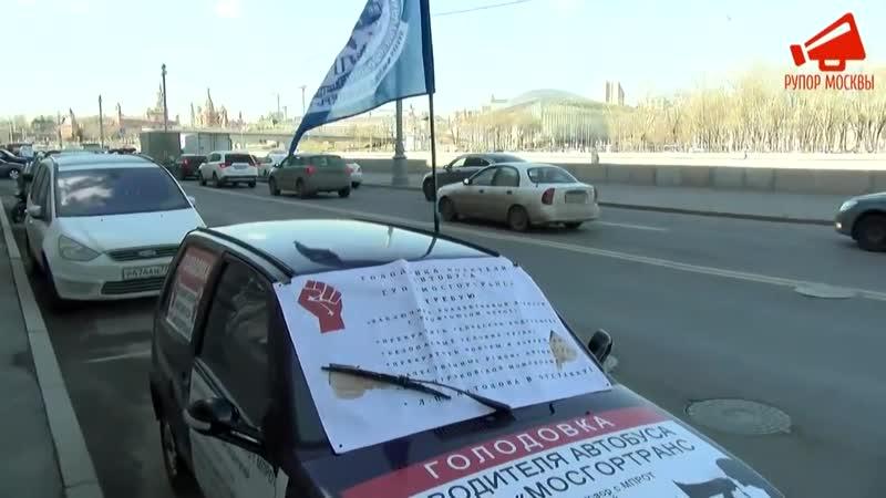 Водитель мосгортранса объявил голодовку в центре Москвы