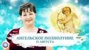 АНГЕЛЬСКОЕ ПОЛНОЛУНИЕ 15 августа — Оксана Лежнева