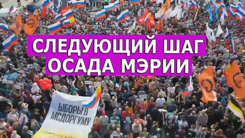 Ультиматум Навального к власти на митинге Проспект Сахарова 20 июля 2019